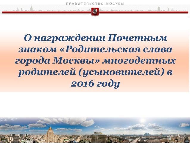 О награждении Почетным знаком «Родительская слава города Москвы» многодетных родителей (усыновителей) в 2016 году 1