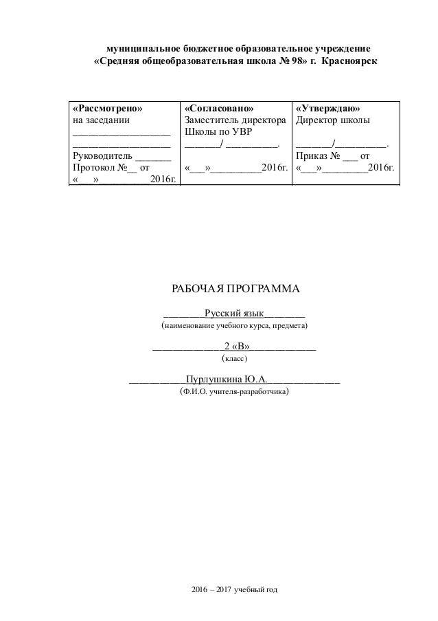 Рабочая программа по русскому языку для 2 класса канакина по фгос