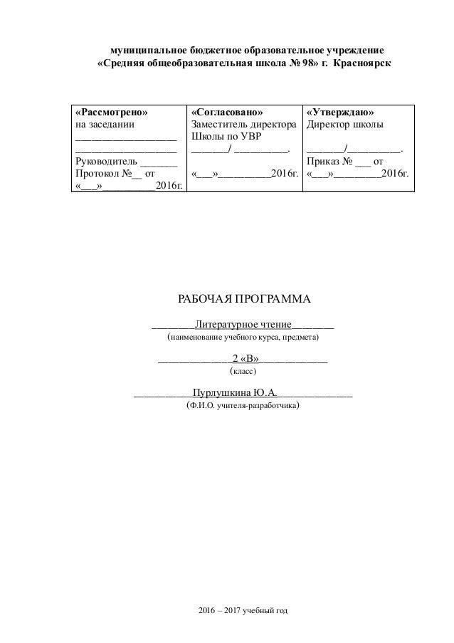 2016 – 2017 учебный год муниципальное бюджетное образовательное учреждение «Средняя общеобразовательная школа № 98» г. Кра...
