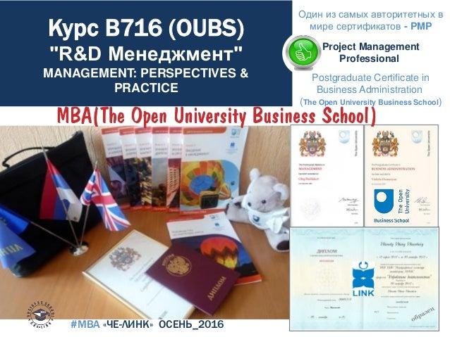 """#MBA «ЧЕ-ЛИНК» ОСЕНЬ_2016 Курс B716 (OUBS) """"R&D Менеджмент"""" MANAGEMENT: PERSPECTIVES & PRACTICE Один из самых авторитетных..."""