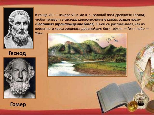 Мифы Древней Греции Slide 3