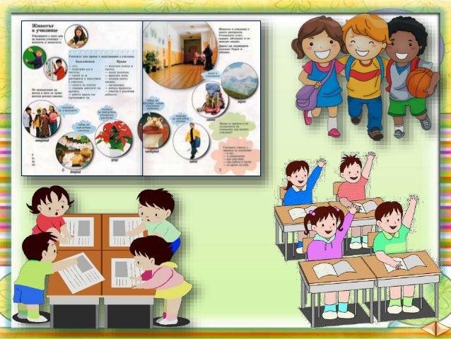 2. Животът в училище - ОС, Анубис, В. П. Slide 2