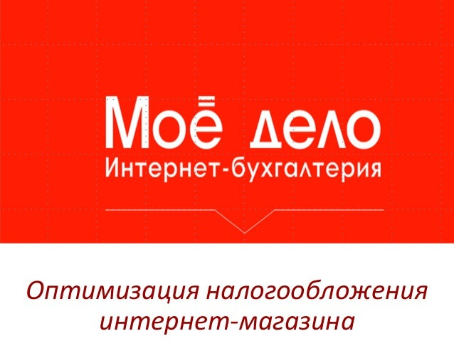 Оптимизация налогообложения интернет-магазина