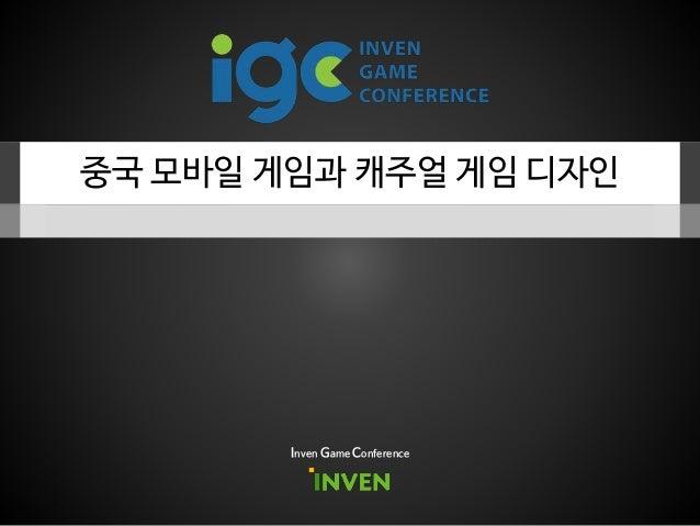 중국 모바일 게임과 캐주얼 게임 디자인 Inven Game Conference