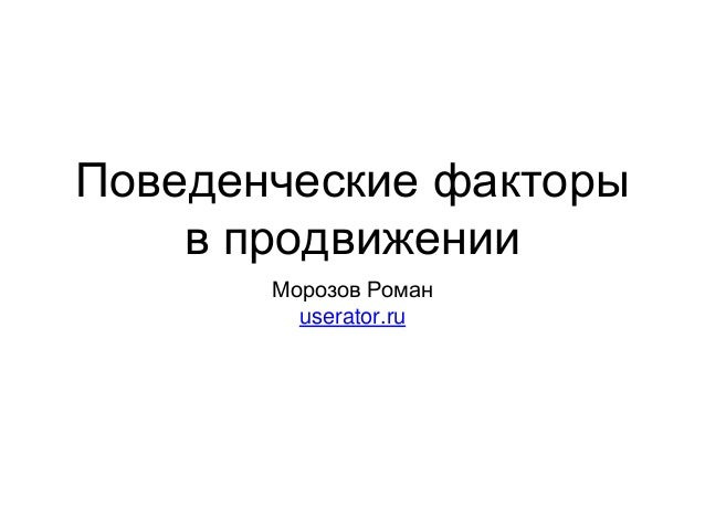 Поведенческие факторы в продвижении Морозов Роман userator.ru