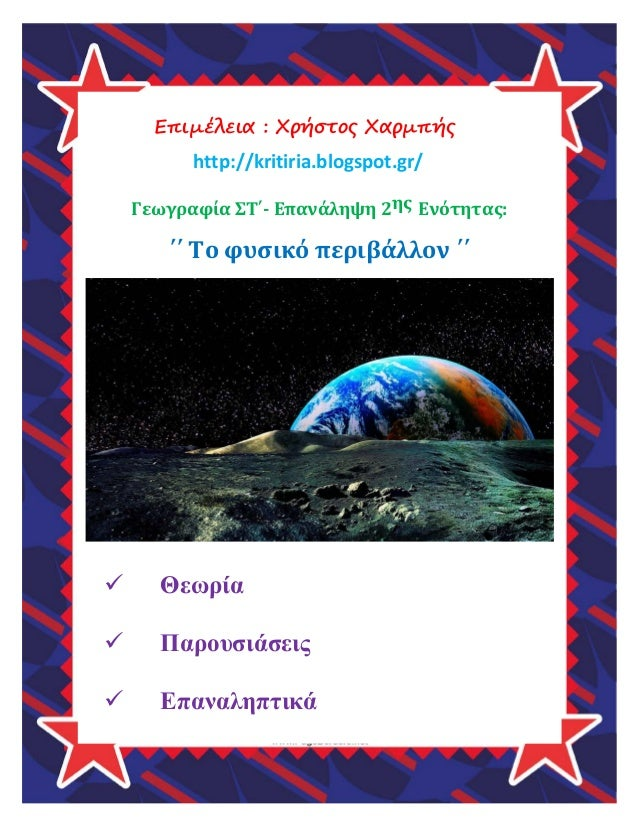 Επιμέλεια : Χρήστος Χαρμπής http://kritiria.blogspot.gr/ Γεωγραφία ΣΤ΄- Επανάληψη 2ης Ενότητας: ΄΄ Το φυσικό περιβάλλον ΄΄...