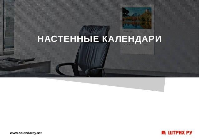НАСТЕННЫЕ КАЛЕНДАРИ www.calendarey.net