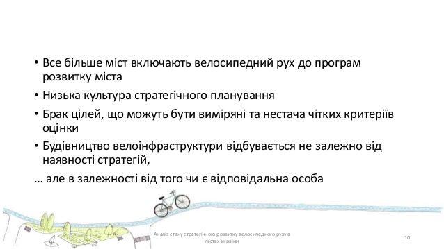 • Все більше міст включають велосипедний рух до програм розвитку міста • Низька культура стратегічного планування • Брак ц...