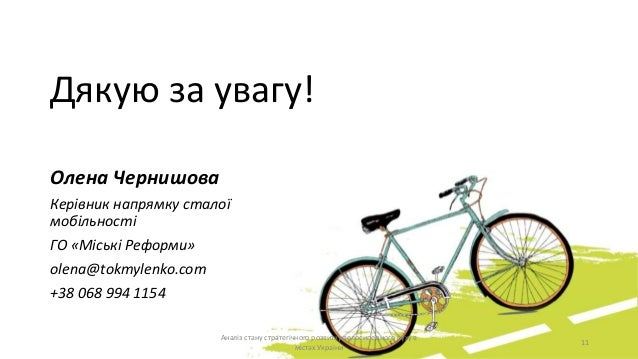 Олена Чернишова Керівник напрямку сталої мобільності ГО «Міські Реформи» olena@tokmylenko.com +38 068 994 1154 11 Аналіз с...