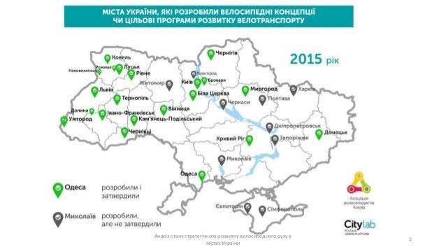 2 Аналіз стану стратегічного розвитку велосипедного руху в містах України