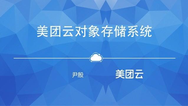 美团云对象存储系统                                尹殷