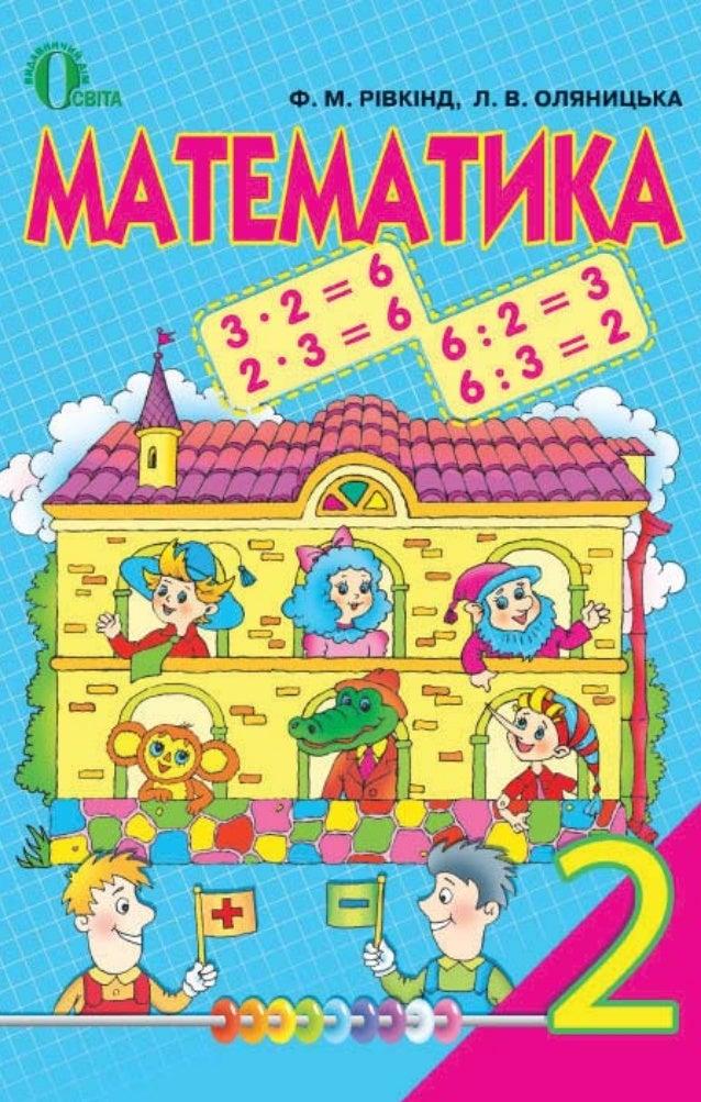 Математика 2 клас