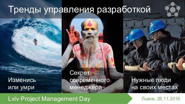 2. Секрет сучасного менеджера. Тренди управления разработкой Slide 2