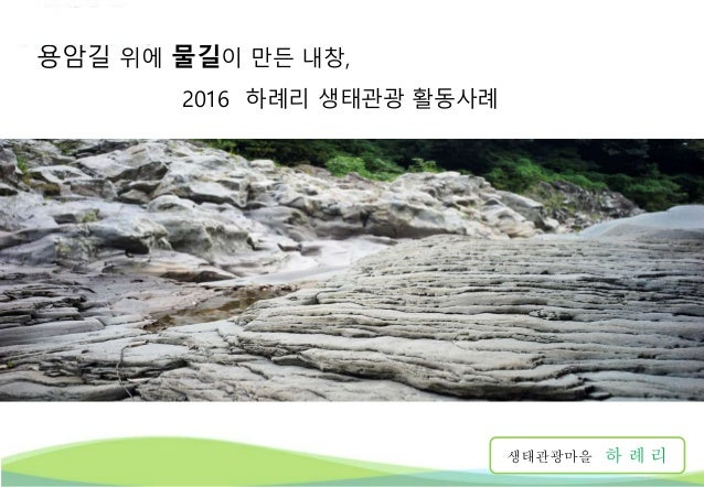 용암길 위에 물길이 만든 내창, 2016 하례리 생태관광 활동사례 생태관광마을 하 례 리