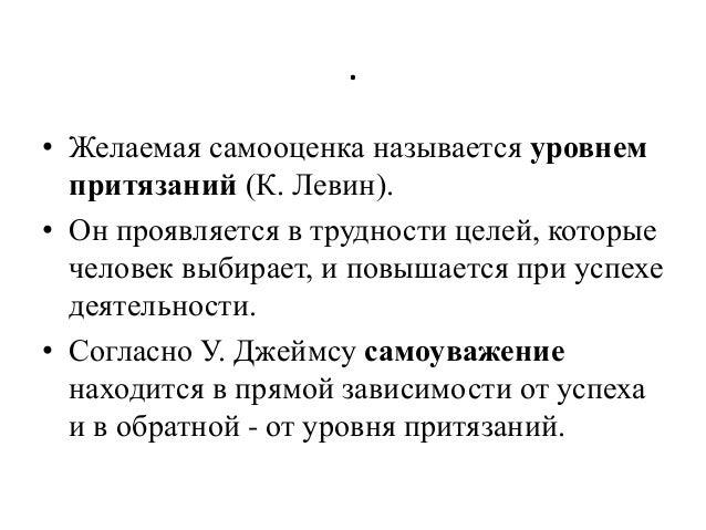 Компоненты самооценки (по Т. Шибутани): 1. Осознанная. 2. Неосознанная.