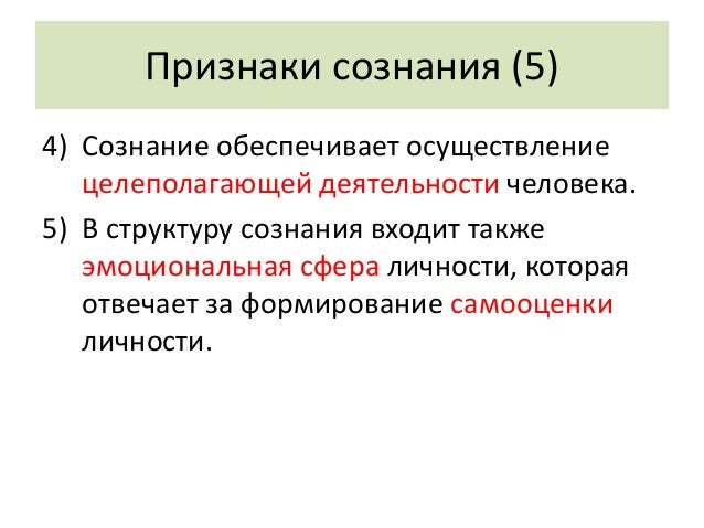 Функции сознания (7) 1) Отражение. 2) Целеполагание. 3) Творческая. 4) Оценка и регуляция поведения и деятельности. 5) Пос...