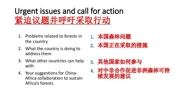 Urgent issues and call for action 紧迫议题并呼吁采取行动 1. Problems related to forests in the country 2. What the country is doing t...
