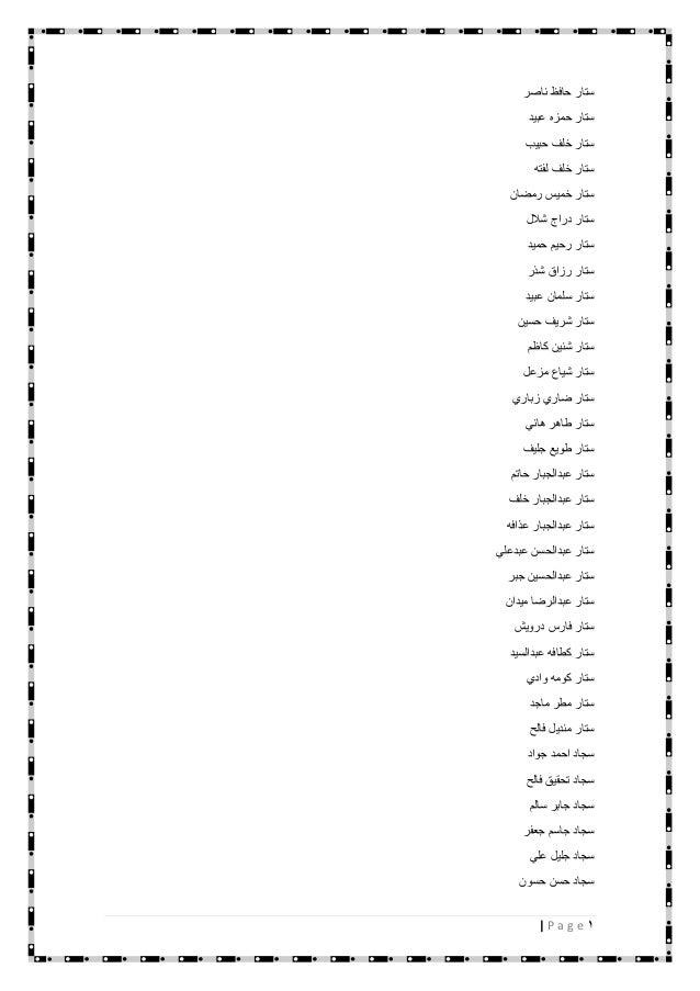 1  P a g e ناصر حافظ ستار عبيد حمزه ستار حبيب خلف ستار لفته خلف ستار رمضان خميس ستار شالل ...