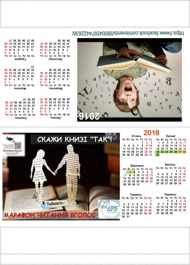 Скажи книзі ТАК (2) : календар