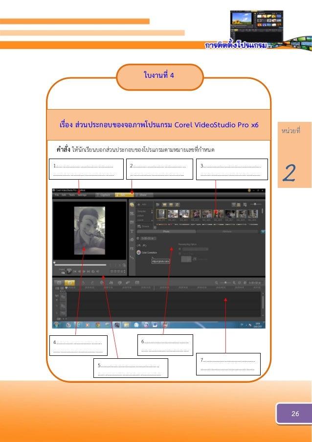 โปรแกรม corel videostudio pro x6 crack