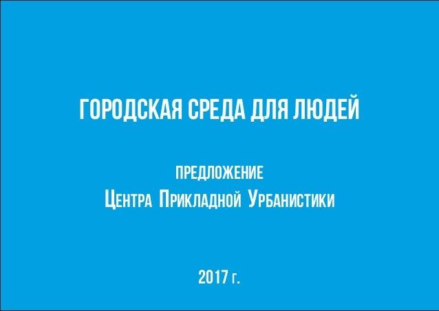 Городская Среда для людей Предложение Центра Прикладной Урбанистики 2017 г.