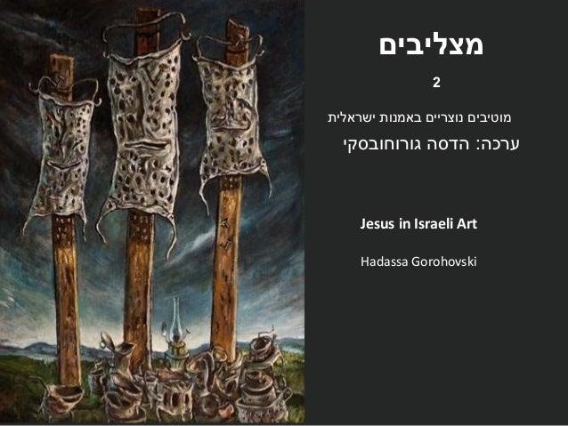 מצליבים ישראלית באמנות נוצריים מוטיבים ערכה:גורוחובסקי הדסה Jesus in Israeli Art Hadassa Gorohovski 2