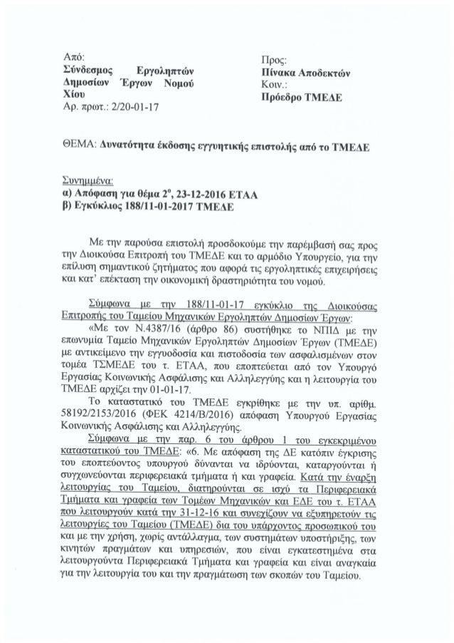 Αναφορά Ν. Μηταράκη σχετικά με την έκδοση εγγυητικών επιστολών από το ΤΜΕΔΕ