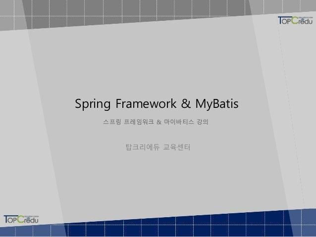 Spring Framework & MyBatis 스프링 프레임워크 & 마이바티스 강의 탑크리에듀 교육센터