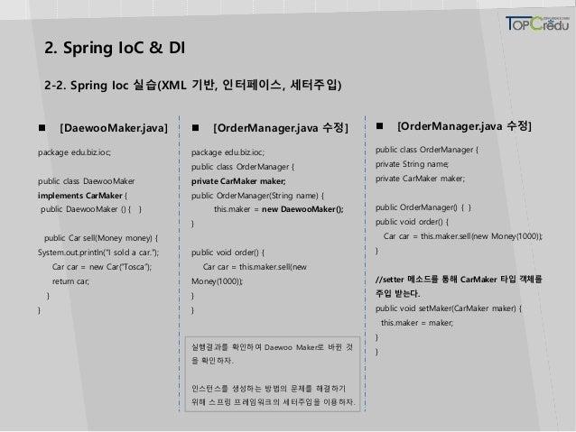2. Spring IoC & DI 2-2. Spring Ioc 실습(XML 기반, 인터페이스, 세터주입)  [DaewooMaker.java] package edu.biz.ioc; public class DaewooMa...