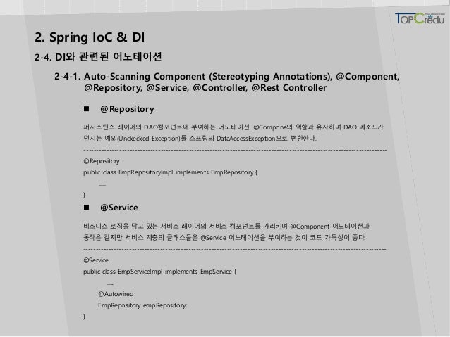 2. Spring IoC & DI 2-4. DI와 관련된 어노테이션 2-4-1. Auto-Scanning Component (Stereotyping Annotations), @Component, @Repository, ...