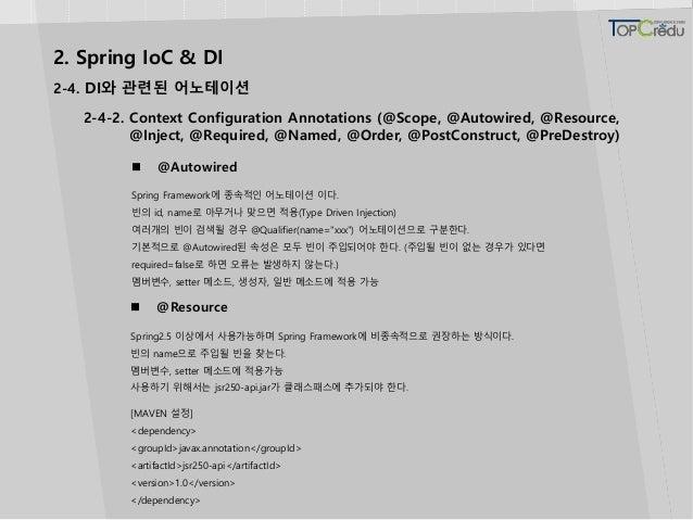2. Spring IoC & DI 2-4. DI와 관련된 어노테이션  @Autowired Spring Framework에 종속적인 어노테이션 이다. 빈의 id, name로 아무거나 맞으면 적용(Type Driven I...