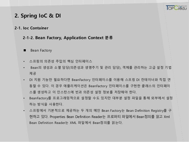2. Spring IoC & DI 2-1. Ioc Container 2-1-2. Bean Factory, Application Context 분류  Bean Factory • 스프링의 의존성 주입의 핵심 인터페이스 •...