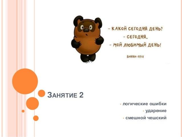 ЗАНЯТИЕ 2 • логические ошибки • ударение • смешной чешский