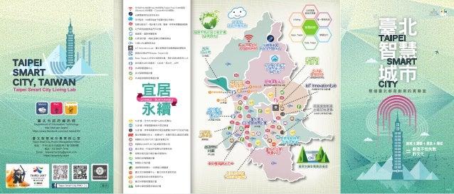 臺北市資訊局PMO臺北市智慧城市2.0.成果展示-中文版