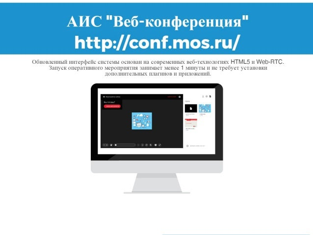 "АИС ""Веб-конференция"""