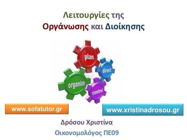 Λειτουργίες της Οργάνωσης και Διοίκησης Δρόσου Χριστίνα Οικονομολόγος ΠΕ09 www.sofatutor.gr www.xristinadrosou.gr