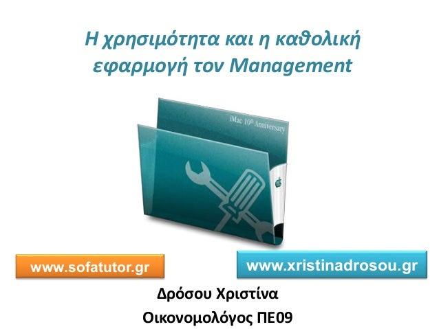 Η χρησι ότητα αι η αθο ι ή φαρ ο ή το Management όσο Χ ισ ί α ι ο ο ο ό ος 09 www.sofatutor.gr www.xristinadrosou.gr