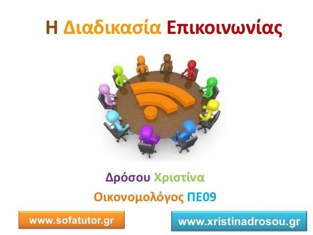 Η ια ι ασία ι οι ίας όσο ισ ί α Οι ο ο ο ό ος 9 www.sofatutor.gr www.xristinadrosou.gr