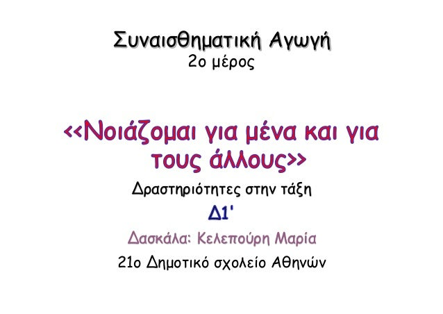 Συναισθηματική Αγωγή 2ο μέρος Δραστηριότητες στην τάξη Δασκάλα: Κελεπούρη Μαρία 21ο Δημοτικό σχολείο Αθηνών