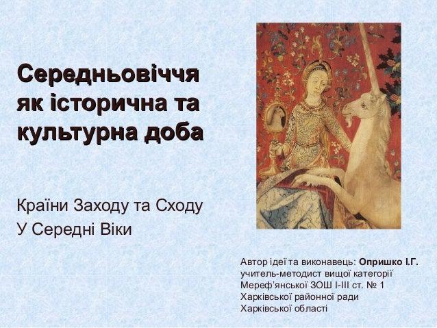 СередньовіччяСередньовіччя як історична таяк історична та культурна добакультурна доба Країни Заходу та Сходу У Середні Ві...