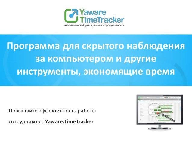 Повышайте эффективность работы сотрудников с Yaware.TimeTracker Программа для скрытого наблюдения за компьютером и другие ...