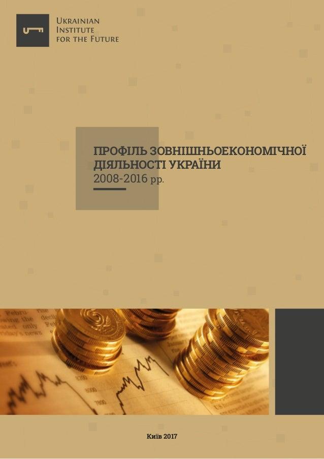 ПРОФІЛЬ ЗОВНІШНЬОЕКОНОМІЧНОЇ ДІЯЛЬНОСТІ УКРАЇНИ 2008-2016 рр. Київ 2017