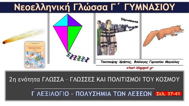 2η ενότητα ΓΛΩΣΣΑ – ΓΛΩΣΣΕΣ ΚΑΙ ΠΟΛΙΤΙΣΜΟΙ ΤΟΥ ΚΟΣΜΟΥ Τσατσούρης Χρήστος, Φιλόλογος Γυμνασίου Μαγούλας xtsat.blogspot.gr