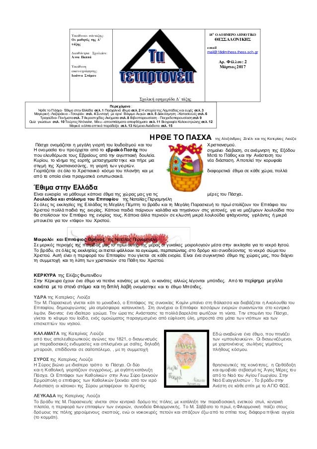Περιεχόμενα : Ήρθε το Πάσχα- Έθιμα στην Ελλάδα σελ. 1 Πασχαλινά έθιμα σελ. 2 Η ιστορία της Λαμπάδας και ευχές σελ. 3 Μαγει...