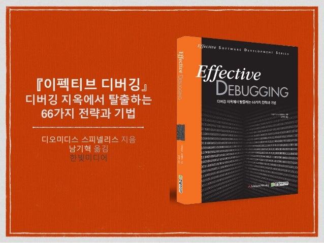 『이펙티브 디버깅』 디버깅 지옥에서 탈출하는 66가지 전략과 기법 디오미디스 스피넬리스 지음 남기혁 옮김 한빛미디어