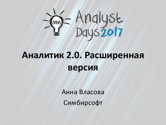 Аналитик 2.0. Расширенная версия Анна Власова Симбирсофт