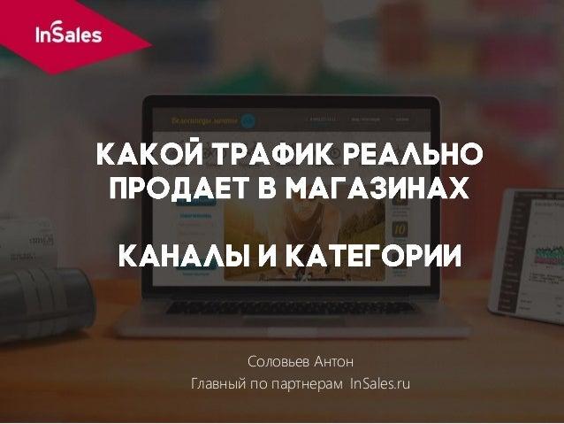 Соловьев Антон Главный по партнерам InSales.ru