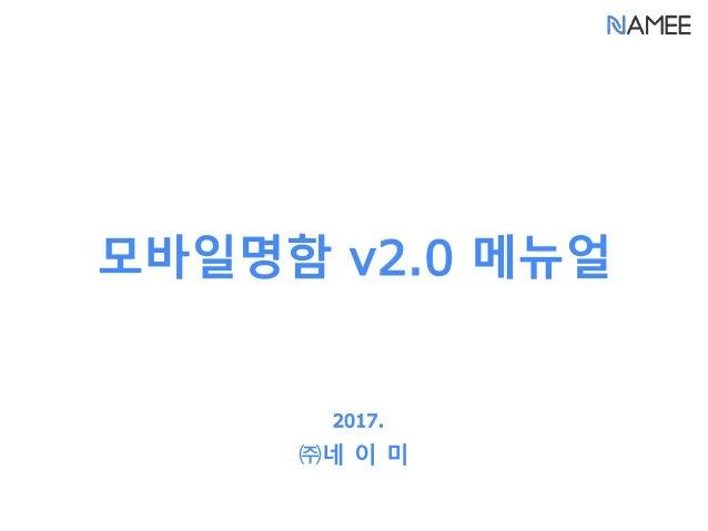 모바일명함 v2.0 메뉴얼 2017. ㈜네 이 미