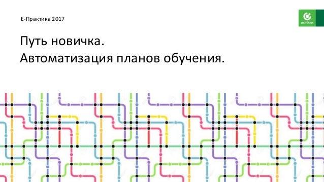 Е-Практика 2017 Путь новичка. Автоматизация планов обучения.