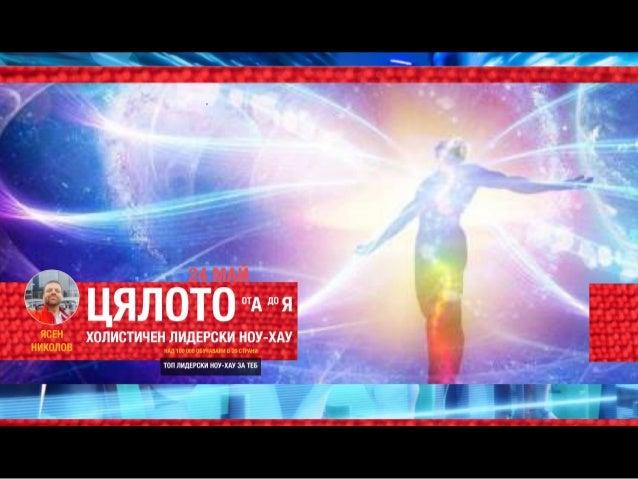 АВТОНОМИЯ НА СВОБОДНИЯ 24: НЕЗАВИСИМО И ВЗАИМОЗАВИСИМО ПОВЕДЕНИЕ НА СЪДБО-ТВОРЕЦА